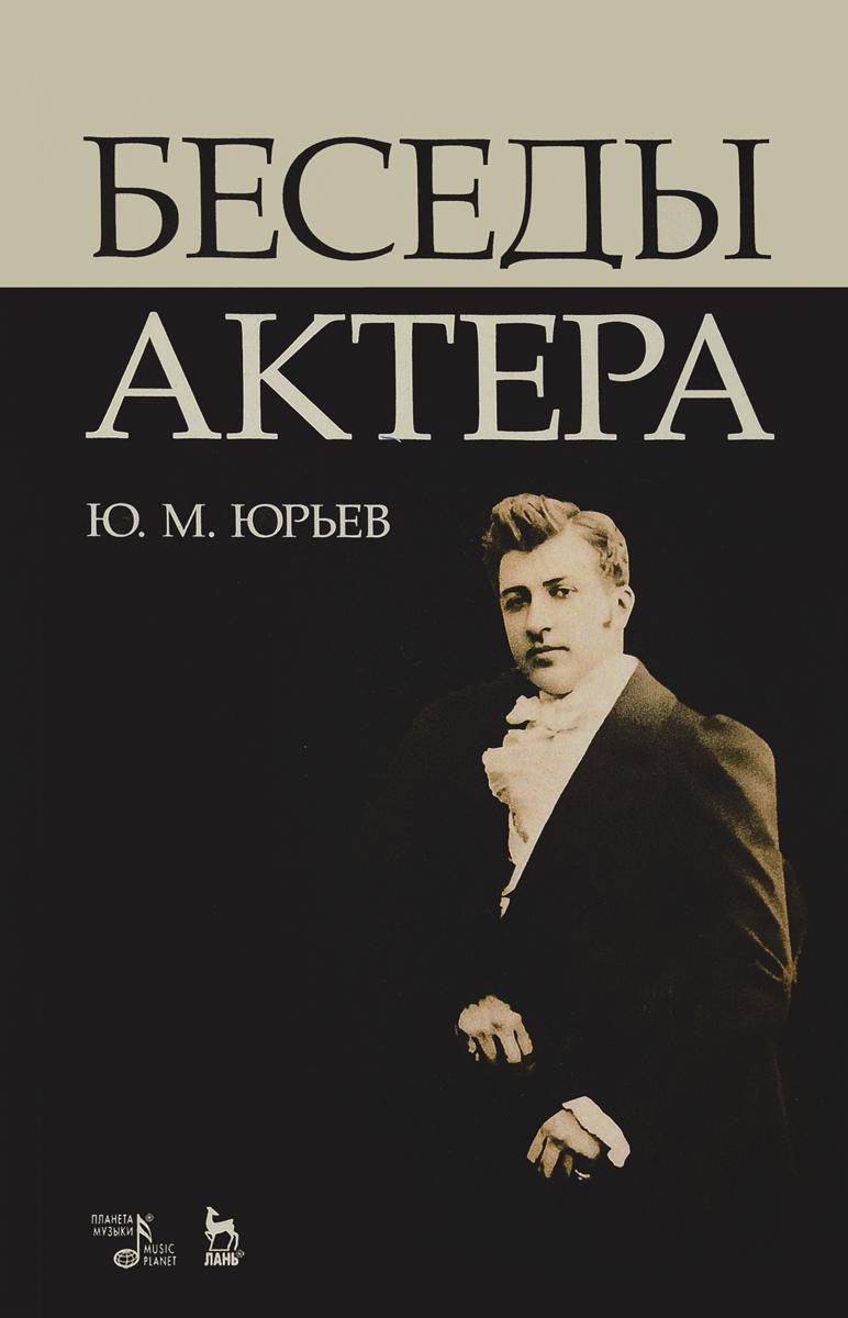 Ю. М. Юрьев Беседы актера. Учебное пособие