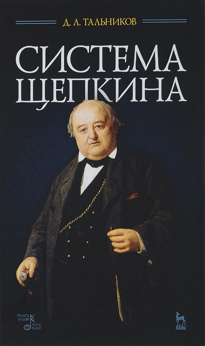 Давид Тальников Система Щепкина. Учебное пособие