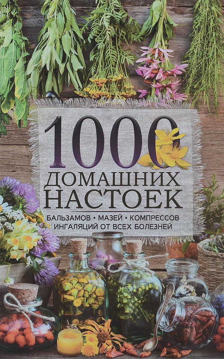 1000 домашних настоек, бальзамов, мазей, компрессов, ингаляций от всех болезней мази от розацеа