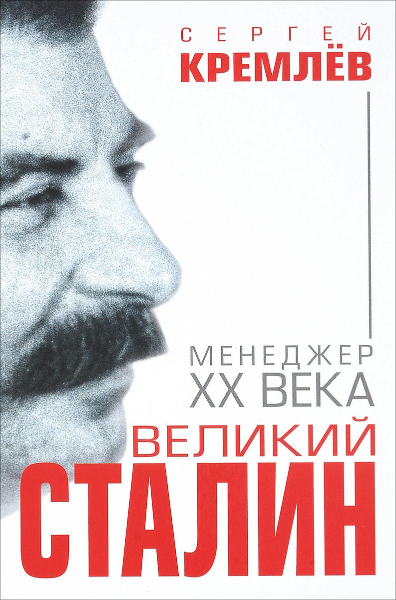 Сергей Кремлев Великий Сталин. Менеджер XX века
