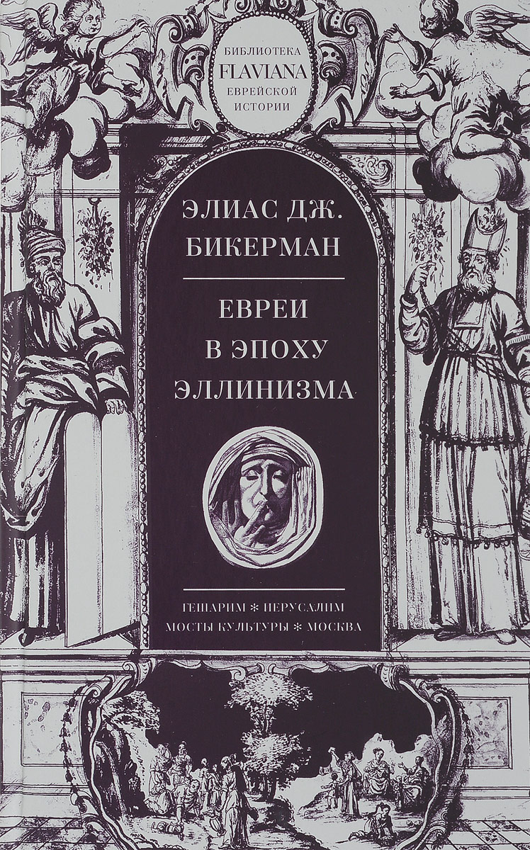 Элиас Дж. Бикерман Евреи в эпоху эллинизма the jews in the greek age paper