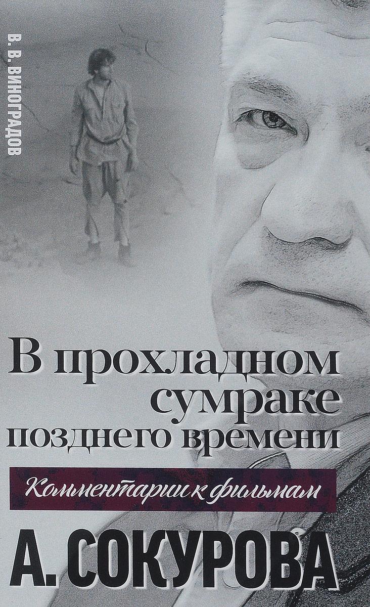 """Книга """"В прохладном сумраке позднего времени"""". Комментарии к фильмам А. Сокурова. В. В. Виноградов"""