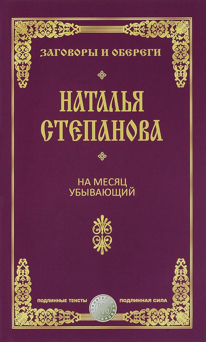 Наталья Степанова На месяц убывающий