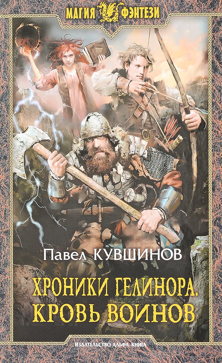 Хроники Гелинора. Кровь Воинов. Павел Кувшинов