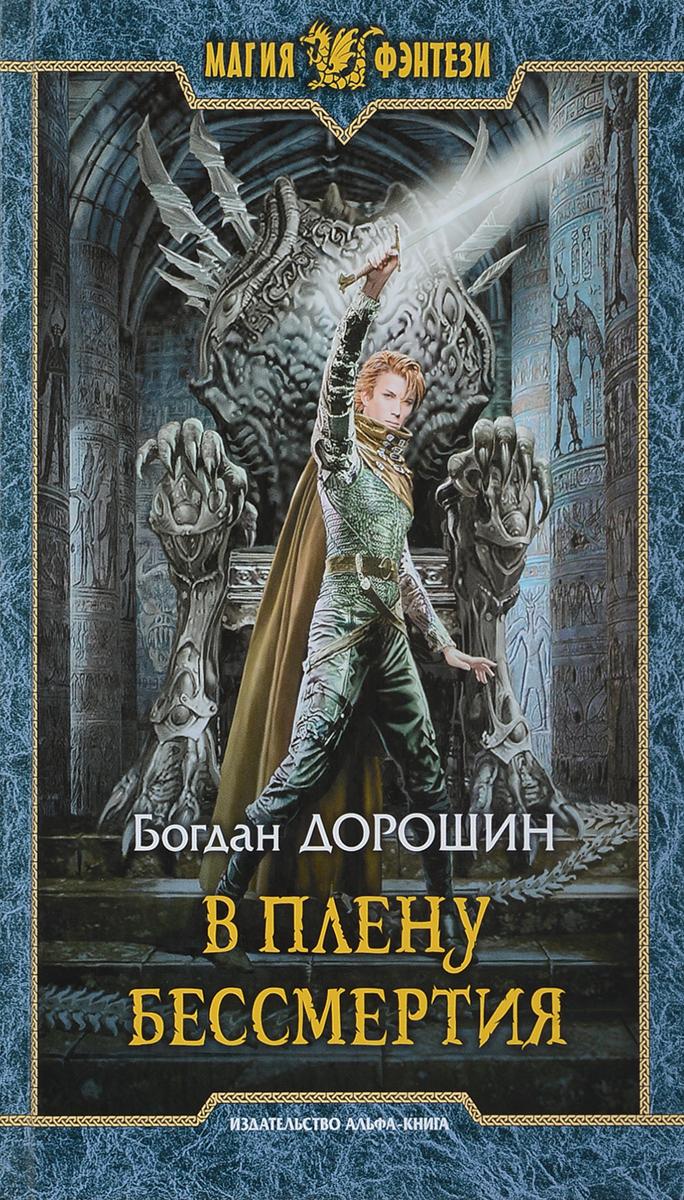 В плену бессмертия. Богдан Дорошин
