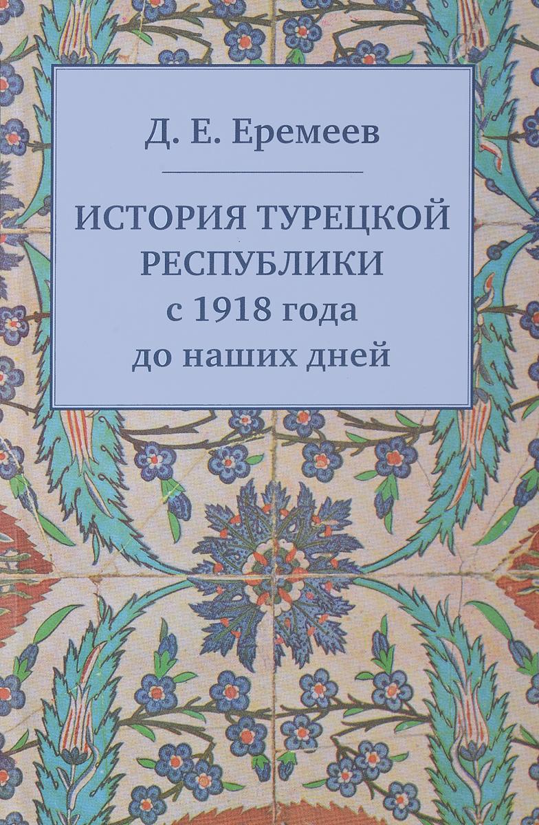 Д. Е. Еремеев История Турецкой Республики с 1918 года до наших дней