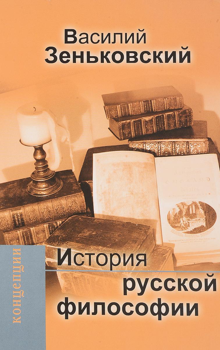 В. В. Зеньковский История русской философии история русской философии