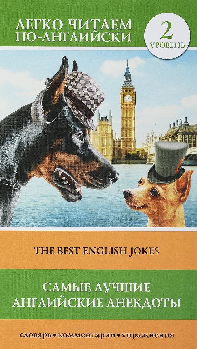 С. А. Матвеева The Best English Jokes / Самые лучшие английские анекдоты. Уровень 2 матвеева с самые лучшие английские легенды the best english legends уровень 2