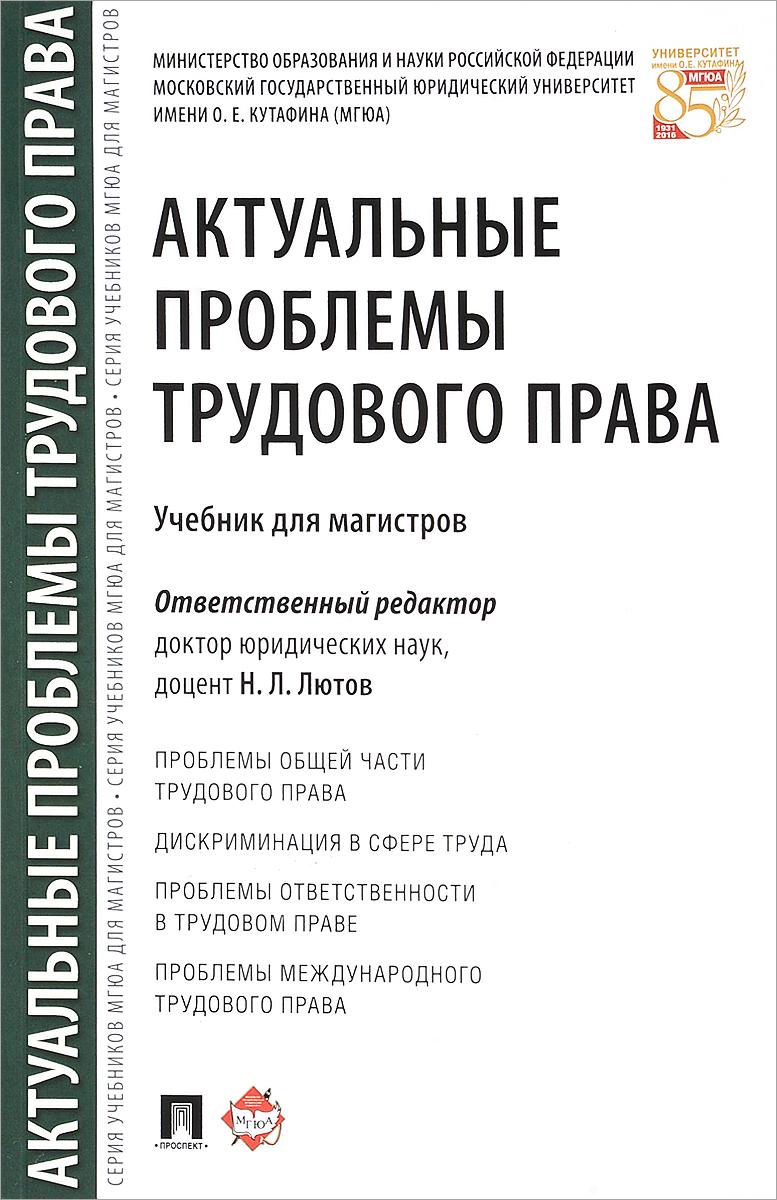 Актуальные проблемы трудового права. Учебник цена 2017