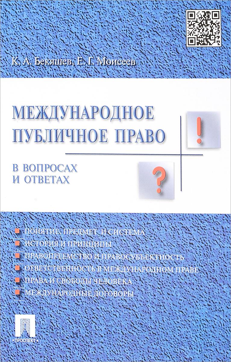 лучшая цена К. А. Бекяшев, Е. Г. Моисеев Международное публичное право в вопросах и ответах. Учебное пособие