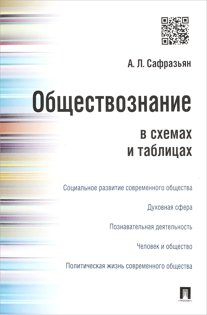 А. Л. Сафразьян Обществознание в схемах и таблицах