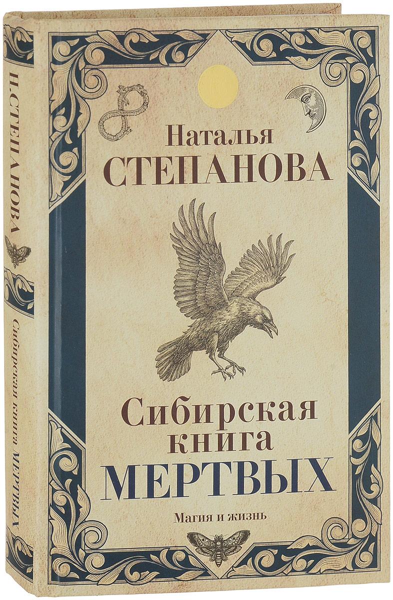 Степанова Н.И. Сибирская книга мертвых