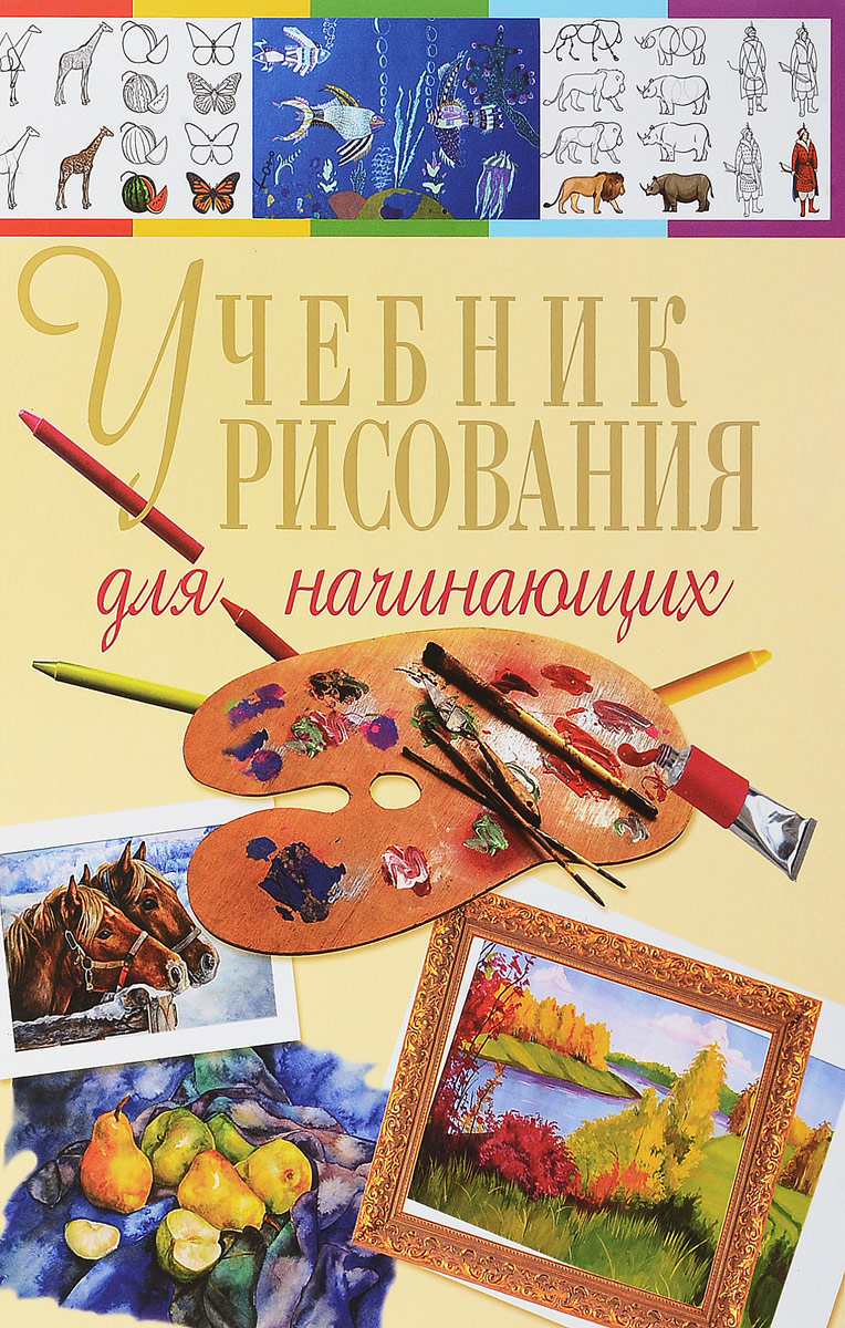 Н. А. Терещенко Учебник рисования для начинающих