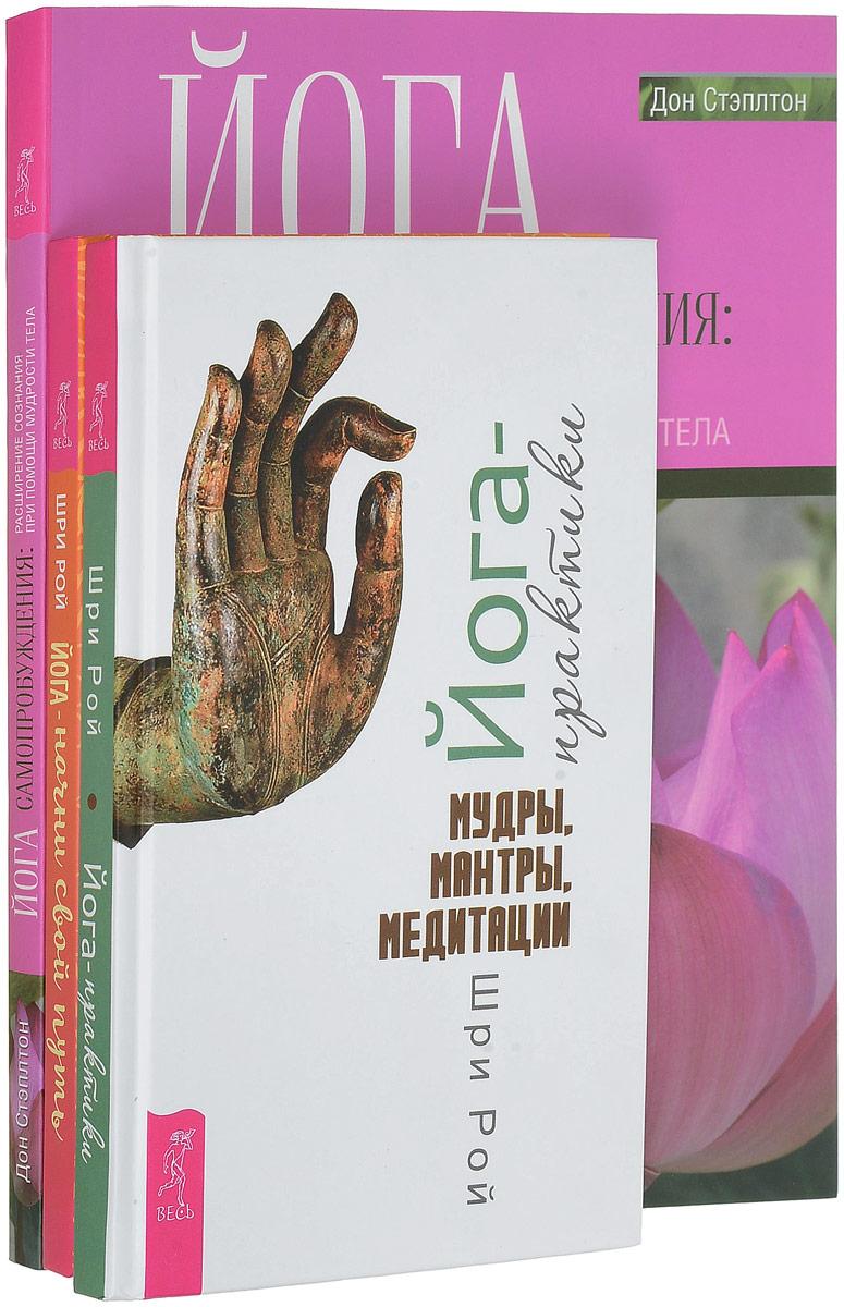 Шри Рой, Дон Стэплтон Йога – начни свой путь. Йога-практики. Йога самопробуждения (комплект из 3 книг) дон стэплтон эрин байрон шакти гавэйн йога для творческой души доверять себе йога самопробуждения комплект из 3 х книг