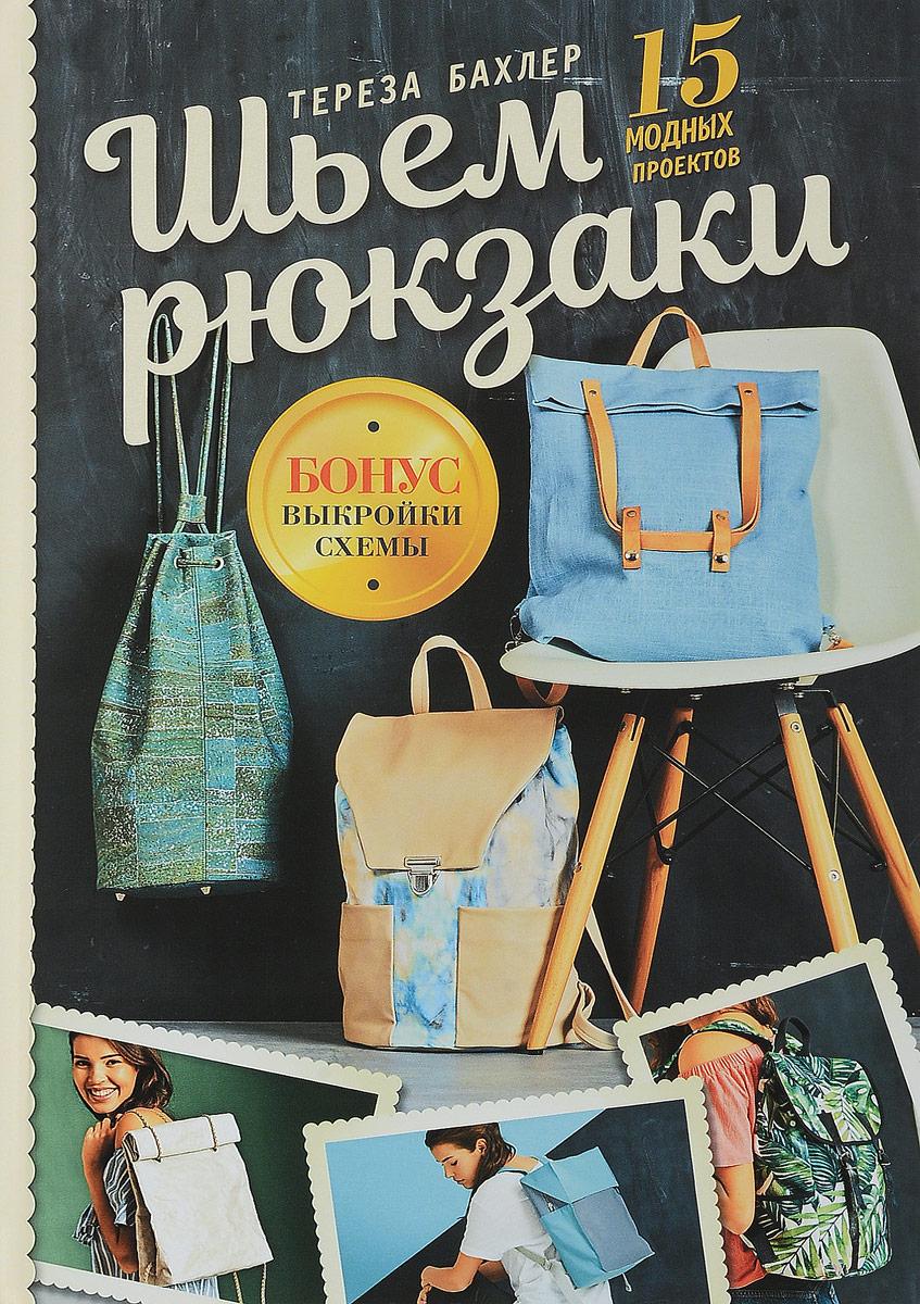 Тереза Бахлер Шьем рюкзаки. 15 модных проектов