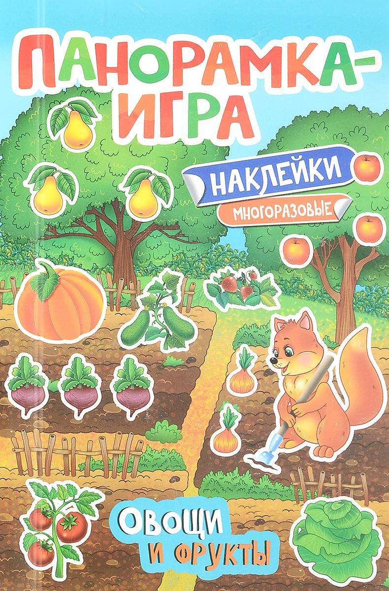 А. С. Игнатова Овощи и фрукты. Панорамка-игра (+ наклейки)