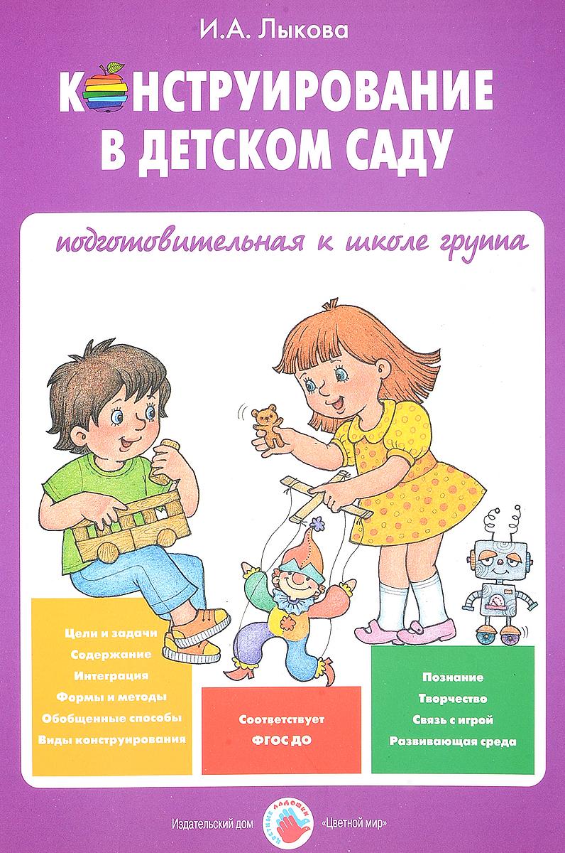 И. А. Лыкова Конструирование в детском саду. Подготовительная к школе группа