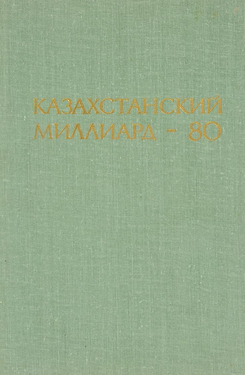 Сост. Х.Ш. Абдрашитов, В.В. Владимиров Казахстанский миллиард - 80