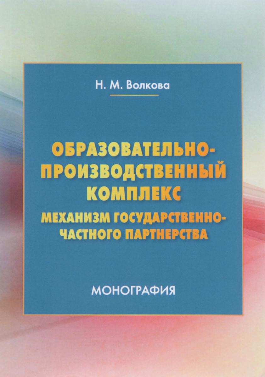 Образовательно-производственный комплекс. механизм государственно-частного партнерства В монографии исследуется проблема...