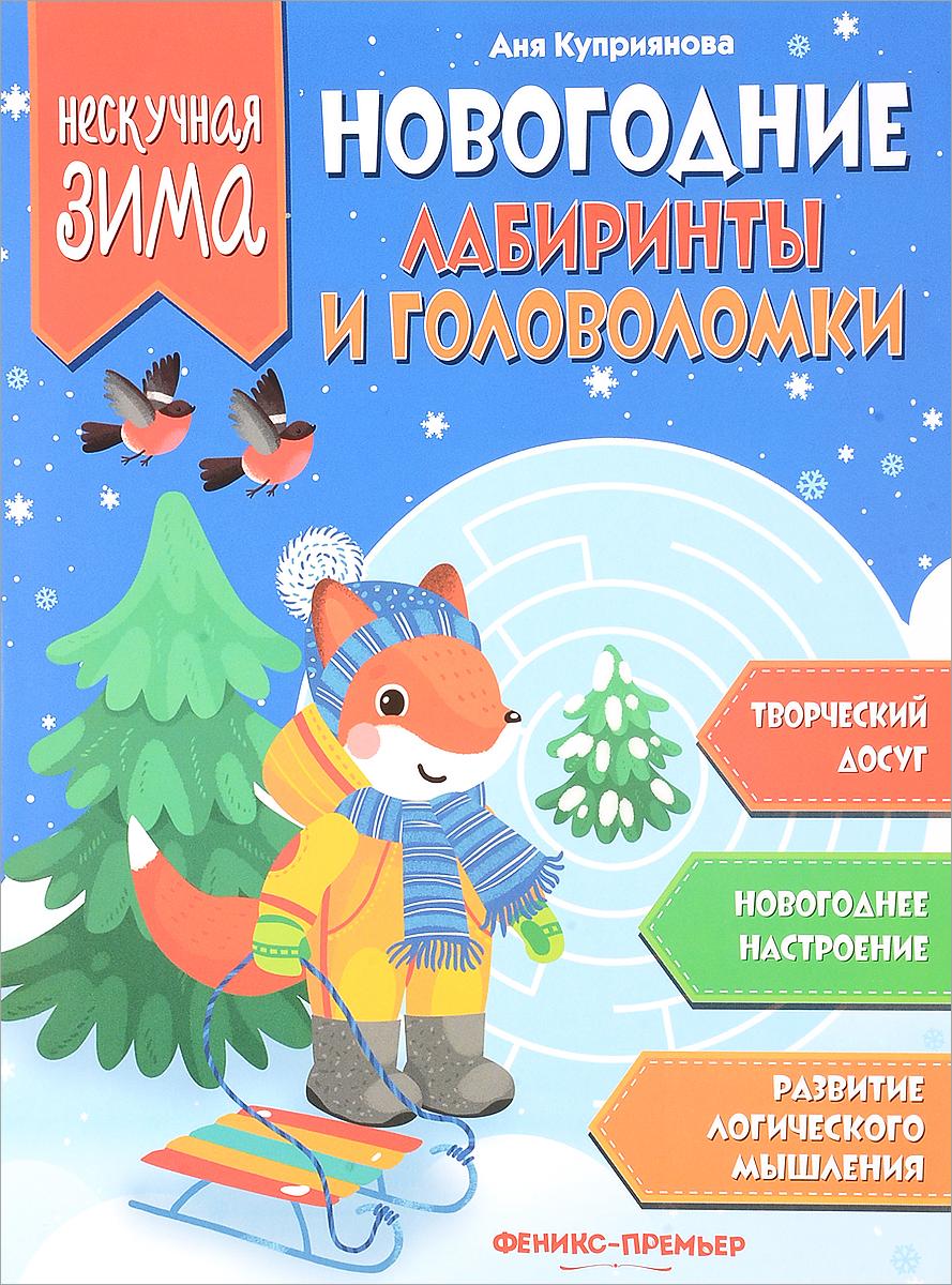 Аня Куприянова Новогодние лабиринты и головоломки а куприянова новогодние поделки