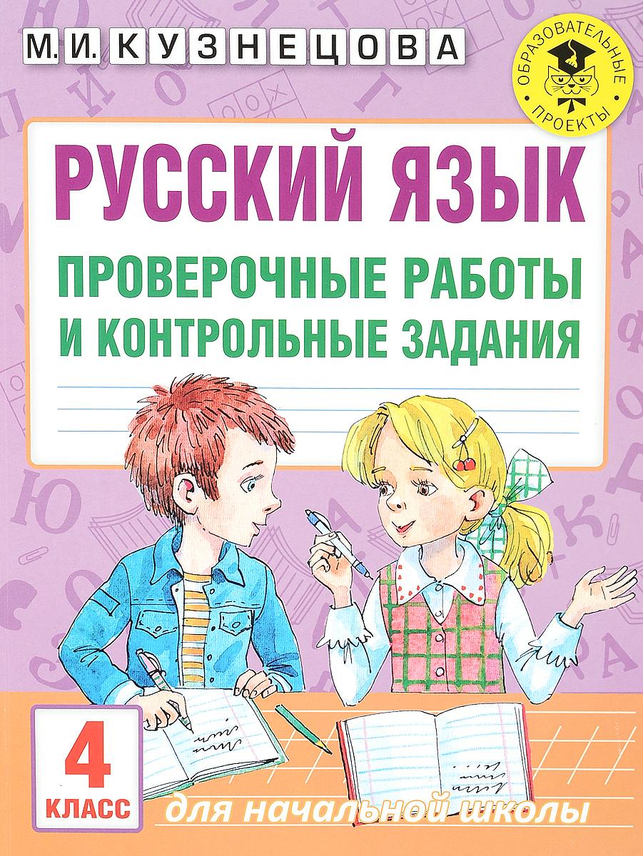 М. И. Кузнецова Русский язык. 4 класс. Проверочные работы и контрольные задания