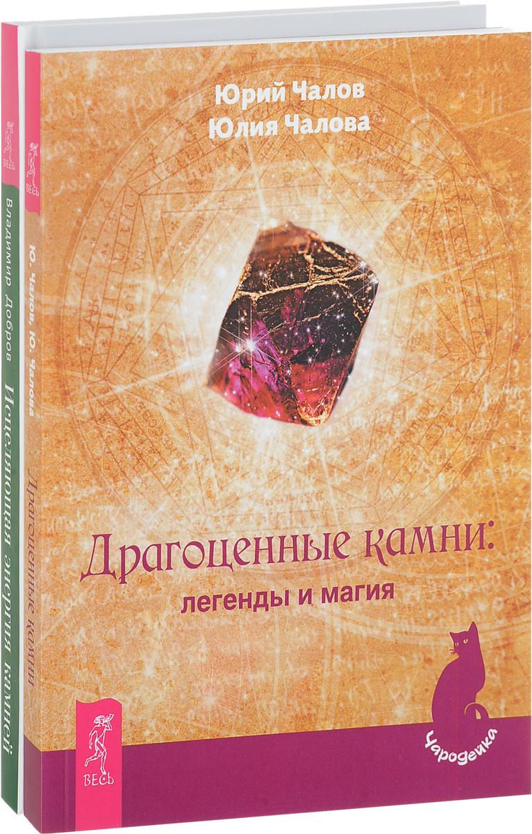 Драгоценные камни. Легенды и магия