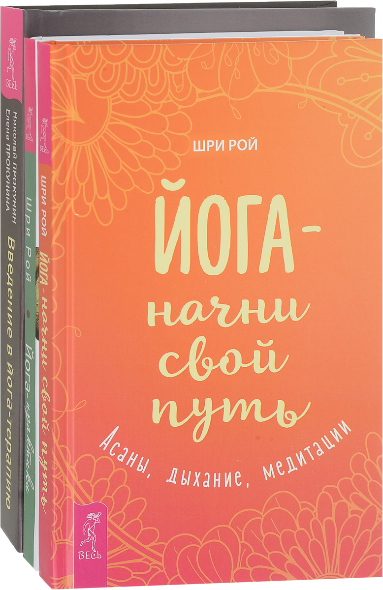 Шри Рой, Николай Прокунин, Елена Прокунина Йога-начни. Йога-практики. Введение (комплект из 3 книг)