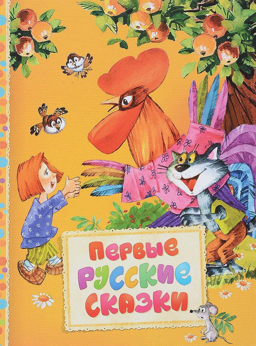 Первые русские сказки жихарка