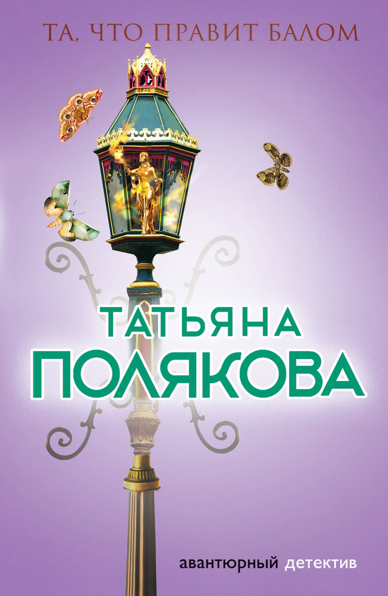 Татьяна Полякова Та, что правит балом