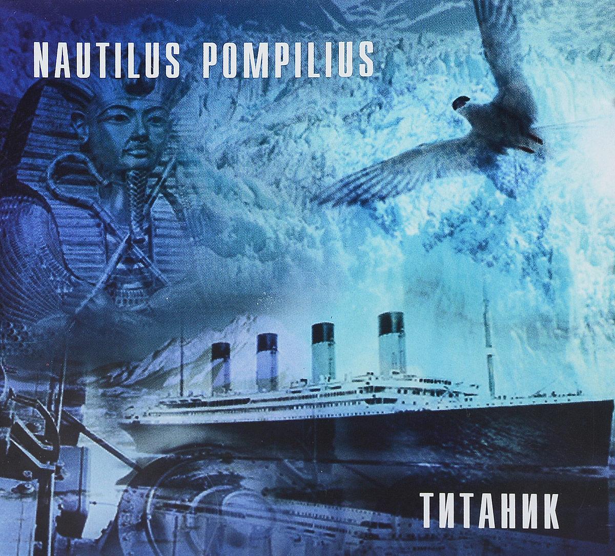 цена на Наутилус Помпилиус Наутилус Помпилиус. Титаник