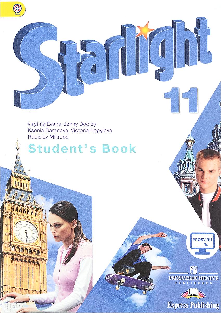Вирджиния Эванс,Дженни Дули,Ксения Баранова,Виктория Копылова,Радислав Мильруд Starlight 11: Student's Book / Английский язык. 11 класс. Углубленный уровень. Учебник