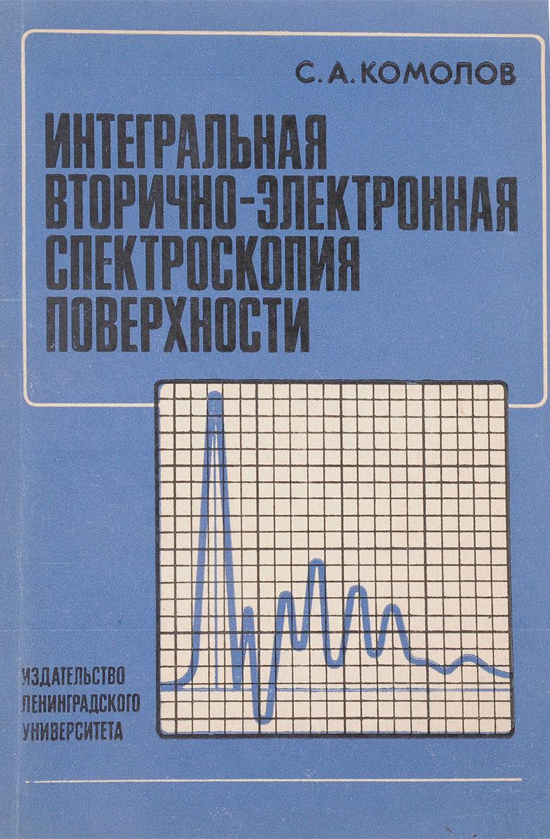 Комолов С.А. Интегральная вторично-электронная спектроскопия поверхности