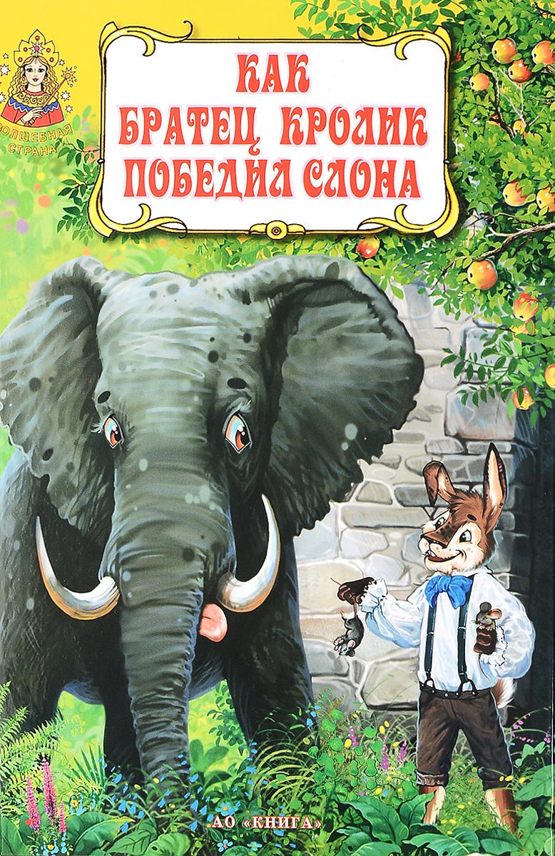 Как братец кролик победил слона цена