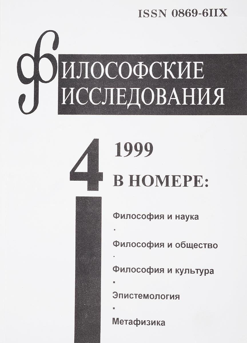 Философские исследования, № 4 (25), 1999