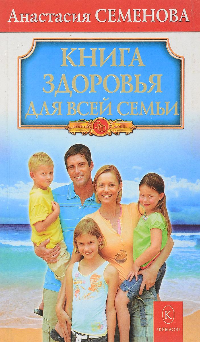 А.Семенова Книга здоровья для всей семьи