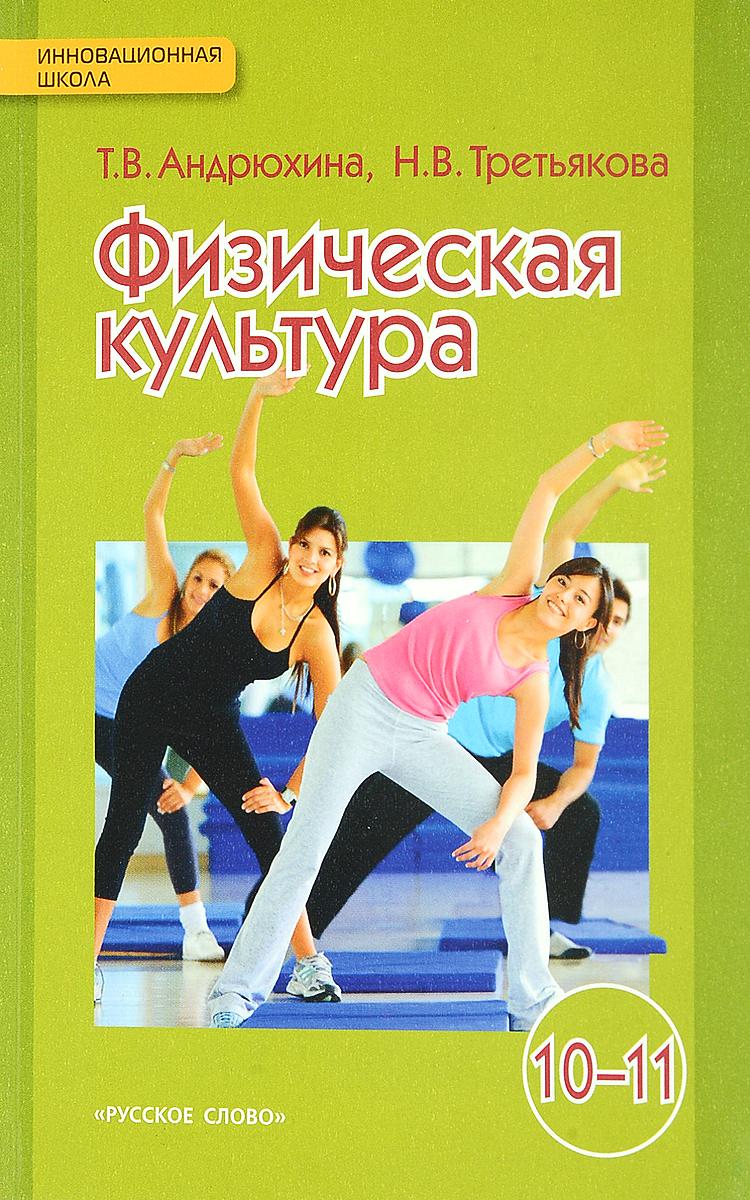 Т. В. Андрюхина, Н. В. Третьякова Физическая культура. Базовый уровень. 10-11 классы. Учебник