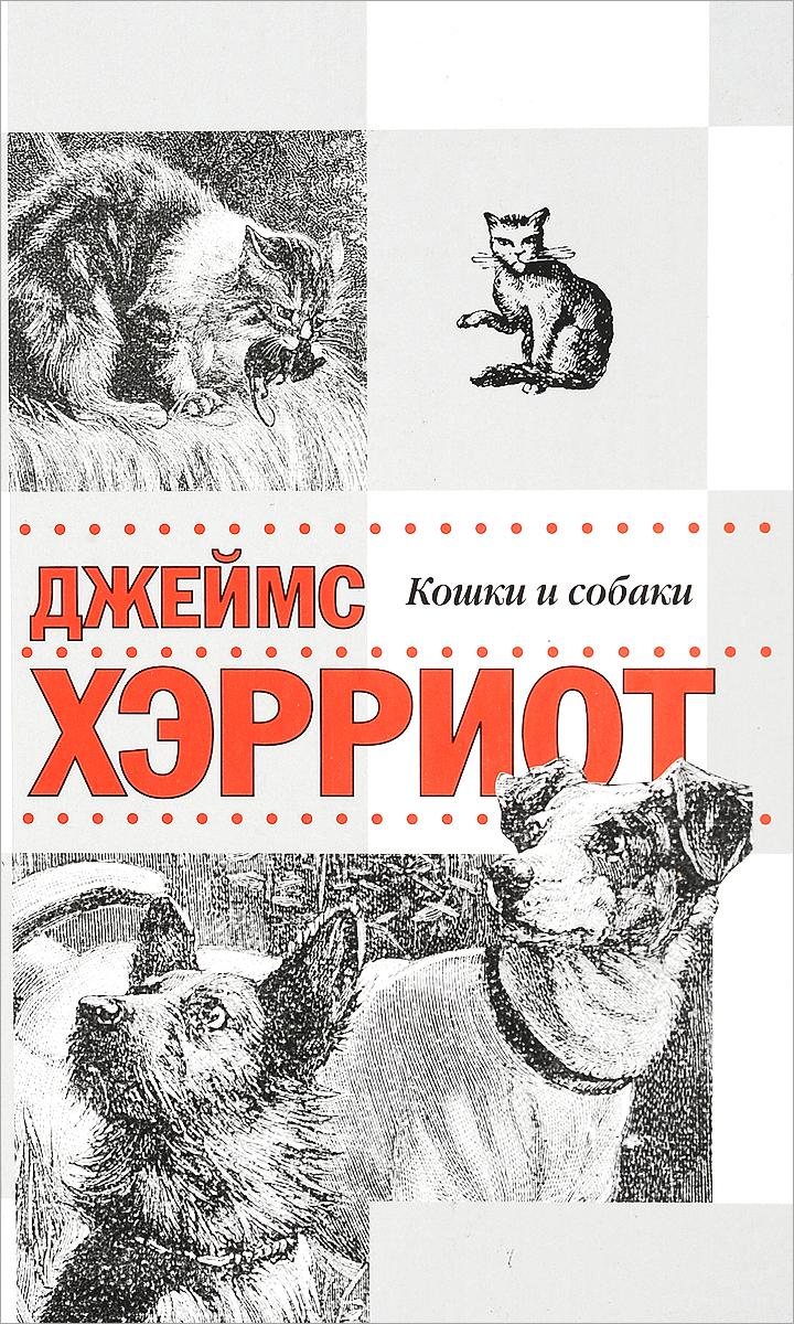 Джеймс Хэрриот Истории о кошках и собаках о кошках и собаках