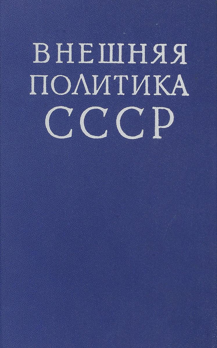 Внешняя политика СССР. Учебное пособие