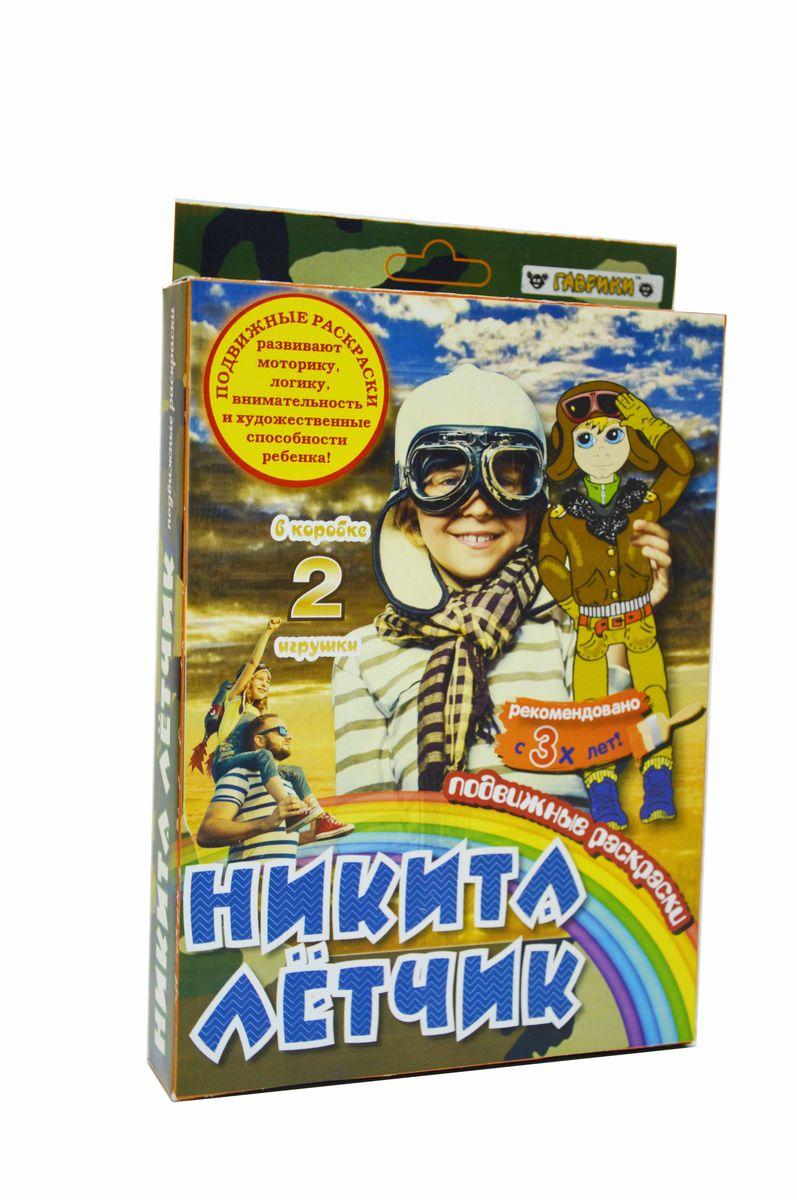 Гаврики Набор для рисования Подвижные раскраски Никита Летчик