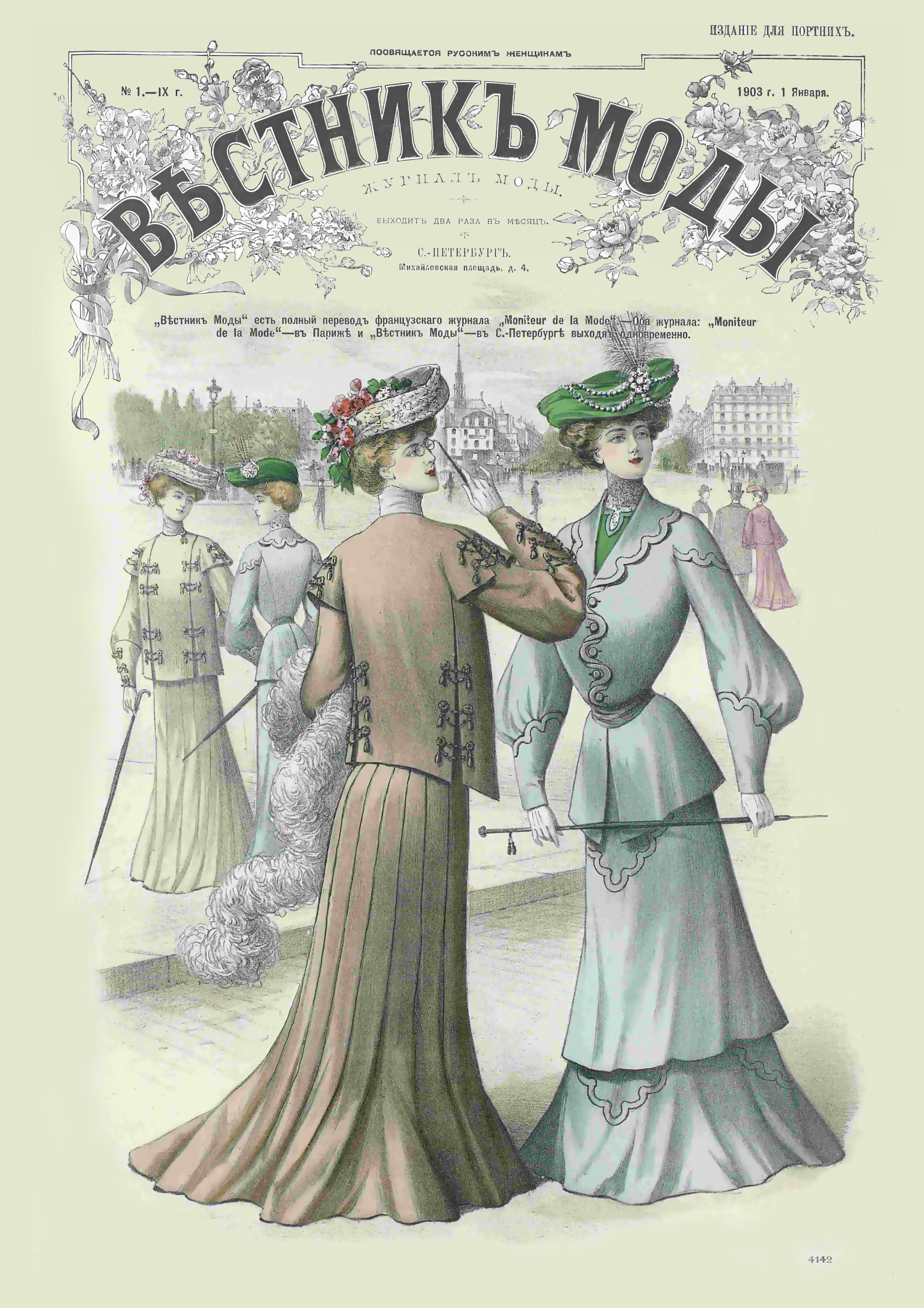 Вестник моды для портних. Полный годовой комплект за 1903 год вестник моды 1894 набор открыток
