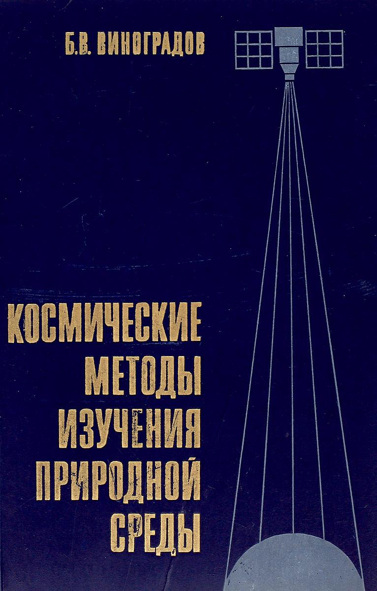 Б. В. Виноградов Космические методы изучения природной среды