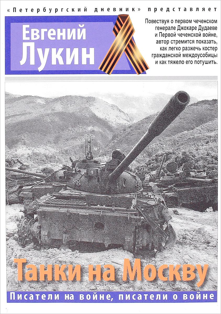 Евгений Лукин Танки на москву цена и фото