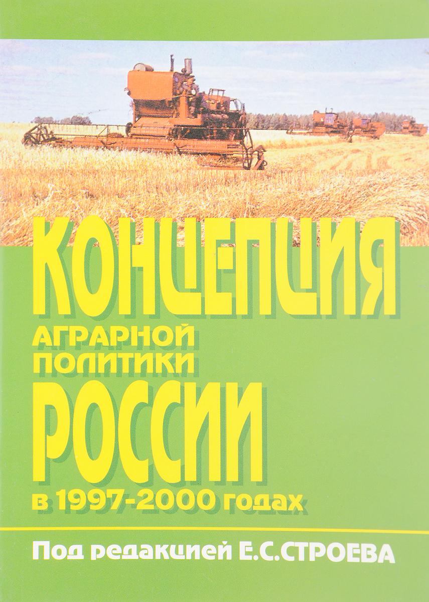 Концепция аграрной политики России в 1997-2000 годах