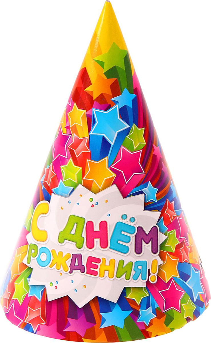 Страна Карнавалия Колпак бумажный С Днем Рождения звезды 6 шт пакет подарочный бумажный s1511 с днем рождения 3 вида 32x26x13 см в ассортименте