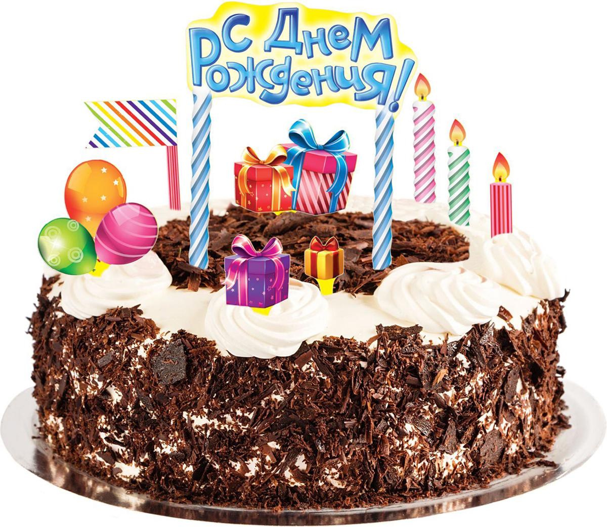 Страна Карнавалия Набор для украшения торта С днем рождения 1116134 страна карнавалия свечи для торта с днем рождения 420545