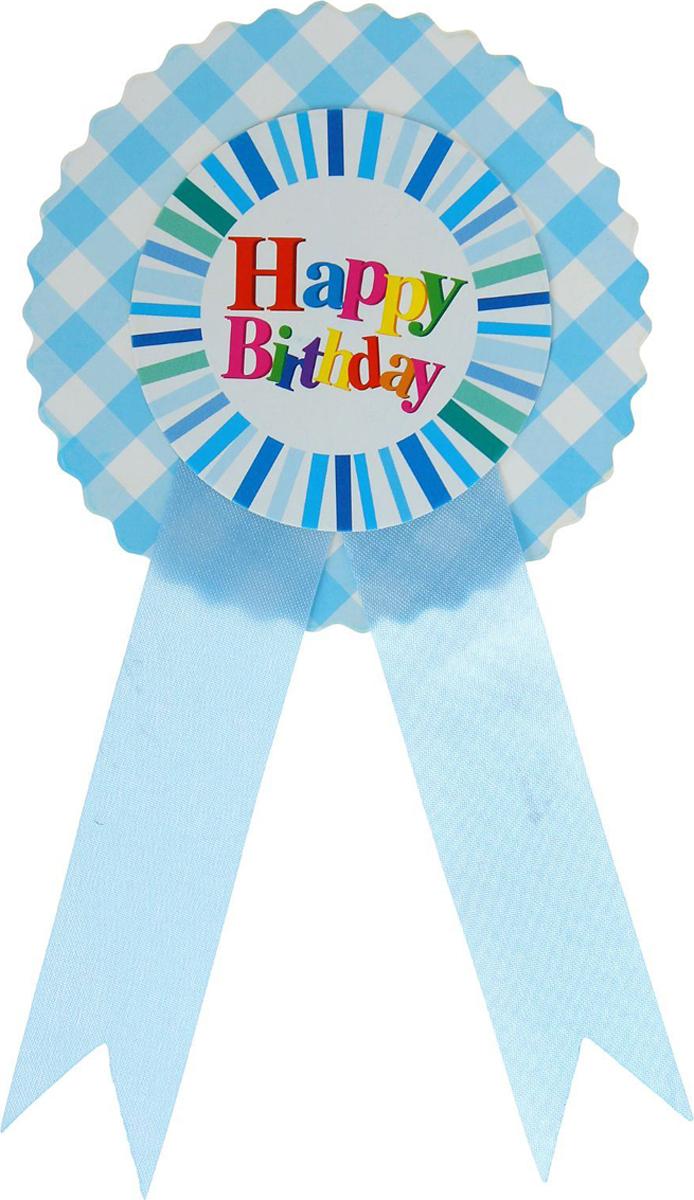 Страна Карнавалия Значок С Днем рождения цвет полосочки голубой 1499740 сувенир shunmei сноубол с днем рождения 117938501