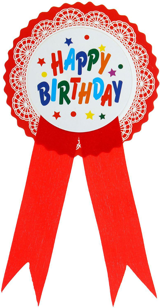 Страна Карнавалия Значок С Днем рождения кружева красный цвет 1499750 сувенир shunmei сноубол с днем рождения 117938501