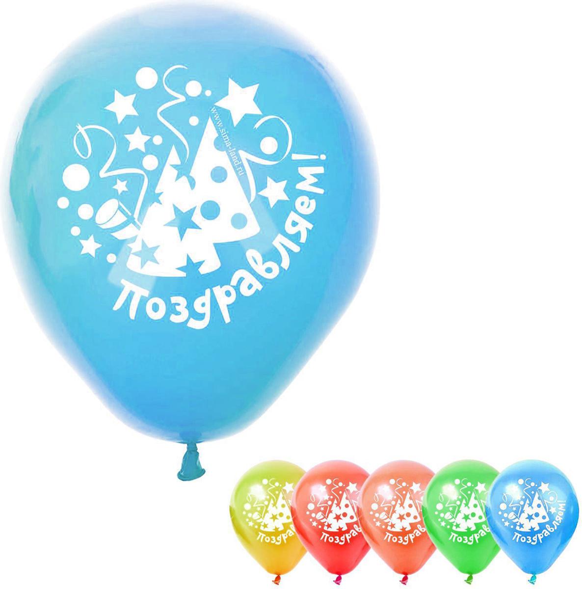 Страна Карнавалия Шар латексный Поздравляем 5 шт 10 дюймов 321916 страна карнавалия шар фольгированный поздравляем круг 18 дюймов 332966