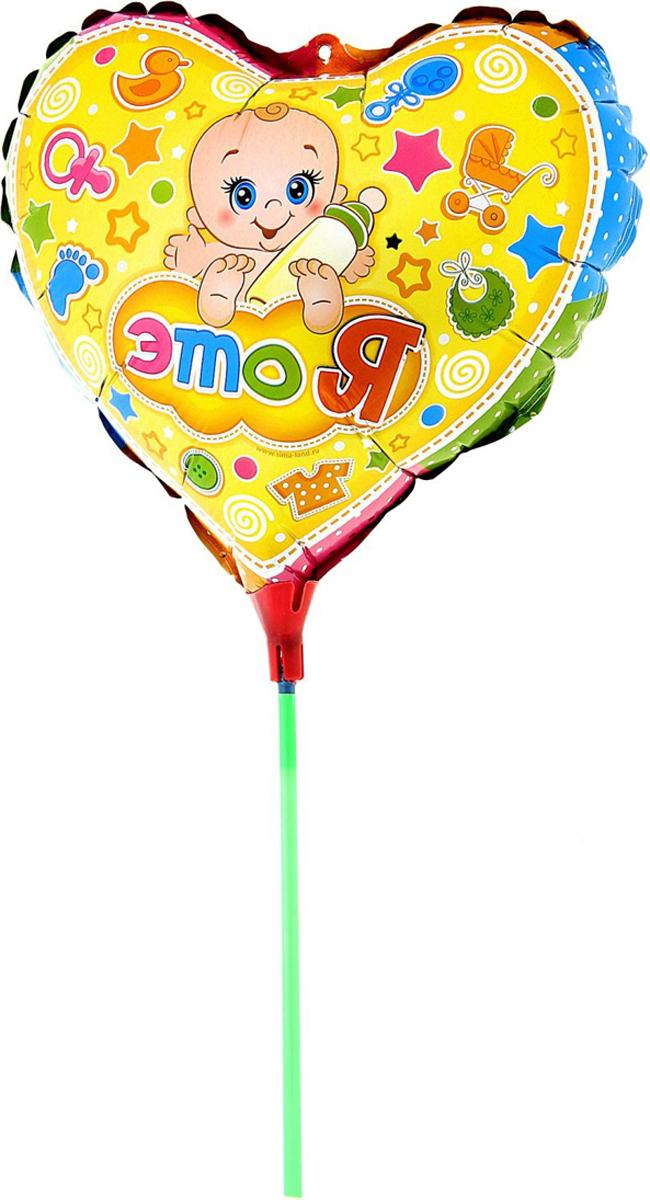 Страна Карнавалия Шар фольгированный с/палочкой Это Я Сердце 10 дюймов 331965 страна карнавалия шар фольгированный поздравляем круг 18 дюймов 332966
