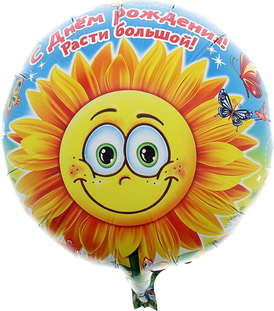 Солнце с днем рождения картинки красивые